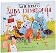 Дива симфония - детска книга