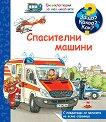 Енциклопедия за най-малките: Спасителни машини - детска книга
