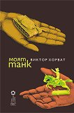Моят танк - Виктор Хорват -