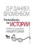 Разказвачки на истории - Д-р Даниел Фломенбом -
