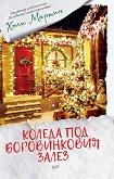 Коледа под боровинковия залез - Холи Мартин -