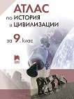 Атлас по история и цивилизации за 9. клас - Теодора Борисова-Петрова -