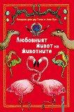 Любовният живот на животните - Катарина фон дер Гатен, Анке Кул -