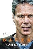 Баста: Автобиография - Марко ван Бастен, Едвин Схон - книга