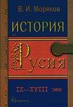 История на Русия - 1: IX - XVIII век - В. И. Моряков -