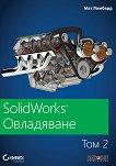 SolidWorks Овладяване - том 2 - Мат Ломбард -