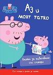 Peppa Pig: Аз и моят татко - книга