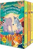 Приключения в зоопарка - Комплект от 3 книги - детска книга