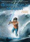 Пърси Джаксън и боговете на Олимп: Похитителят на мълнии - книга