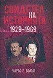 Свидетел на историята 1929 - 1969 - книга