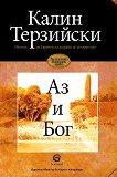 Аз и Бог - книга