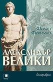 Александър Велики - Филип Фрийман -