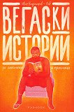 Вегаски истории за мистици и простаци - Иван Владимиров - Нав - книга