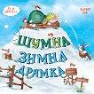 Шумна зимна дрямка - учебник