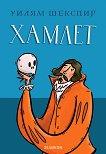 Хамлет -