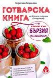 """Готварска книга по """"Ключът към бързия метаболизъм"""" - Борислава Люцканова -"""