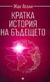 Кратка история на бъдещето - книга