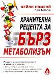 Хранителна рецепта за бърз метаболизъм - книга