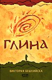 Глина - Виктория Бешлийска - книга