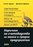 Наръчник по счетоводство на малки и средни предприятия 2009 - Стоян Дурин, Даниела Дурина - книга