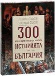 300 неща, които трябва да знаем за историята на България - помагало