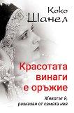 Коко Шанел : Красотата винаги е оръжие - Ирина Соколова -
