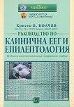 Ръководство по клинична ЕЕГ и епилептология - книга