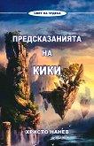 Предсказанията на Кики - Христо Нанев - книга