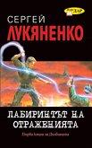 Лабиринтът на отраженията - Сергей Лукяненко -