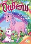 Оцвети: Еднорози и понита - детска книга
