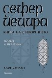 Сефер Йецира. Книга на Сътворението - книга