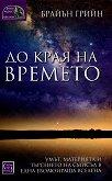 До края на времето - книга