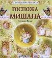 Любима детска книжка: Госпожа Мишана - детска книга