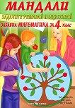 Мандали - забавна математика  за 4. клас - Дарина Йовчева - помагало