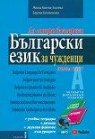 Аз говоря български. Български език за чужденци - част 1 : Комплект от учебник, учебна тетрадка, речник + 2 CD - Живка Колева-Златева -