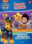 Истории с лепенки: Пес патрул. Кученца спасяват тържеството - част 4 - детска книга
