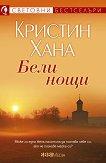 Бели нощи - Кристин Хана -