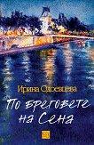 По бреговете на Сена - Ирина Одоевцева -