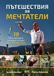Пътешествия за мечтатели - Биляна Бонева, Милен Атанасов -