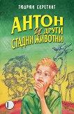 Антон и други стадни животни - Гюдрюн Скретинг -