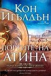 Портите на Атина - Кон Игълдън - книга