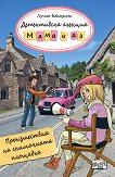 """Детективска агенция """"Мама и аз"""": Произшествия на снимачната площадка - книга"""