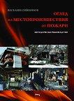 Оглед на местопроизшествия от пожари. Методическо ръководство - книга