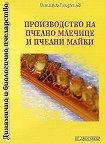 Производство на пчелно млечице и пчелни майки - книга