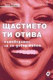 Тина Търнър Щастието ти отива: Пътеводител за по-добър живот -