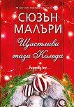 Щастливи тази Коледа - Сюзън Малъри -