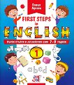 First steps in English: Първи стъпки в английския език за 7 - 9 годишни деца - част 1 - Елица Лукова -