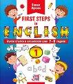 First steps in English: Първи стъпки в английския език за 7 - 9 годишни деца - част 1 - помагало
