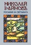 Николай Райнов – посланик на светлината - Николай Райнов - книга