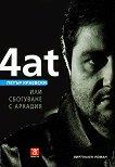 4at или сбогуване с Аркадия - Петър Краевски -